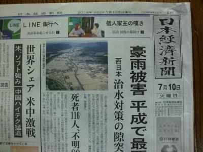 西日本大水害1