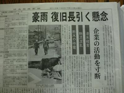 西日本大水害3