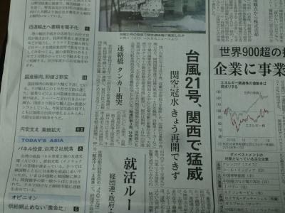 台風21号3