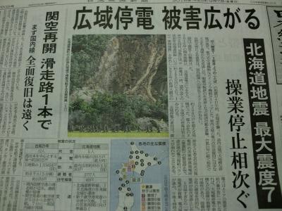 北海道地震1
