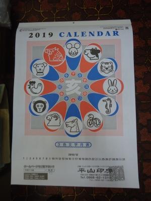 来年のカレンダー1