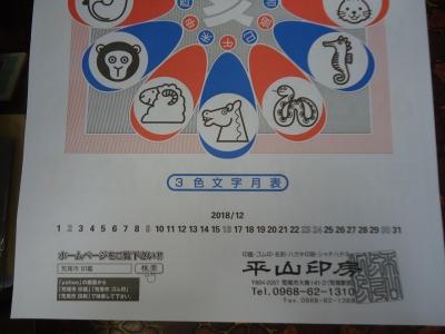 来年のカレンダー2