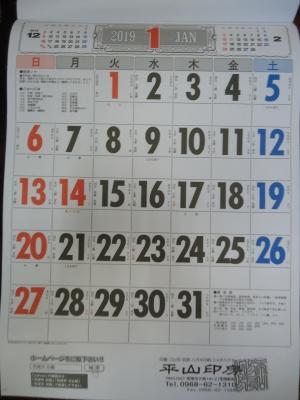 来年のカレンダー3
