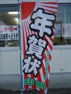 年賀状 旗1