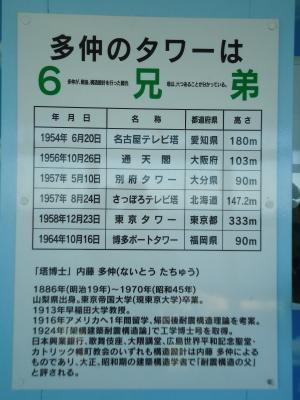 別府タワー9