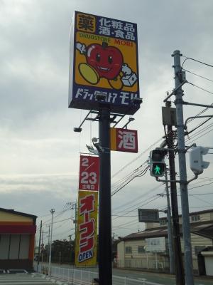 ドラッグストアーモリ荒尾駅前店3