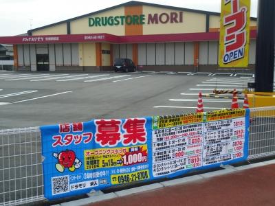 ドラッグストアーモリ荒尾駅前店5
