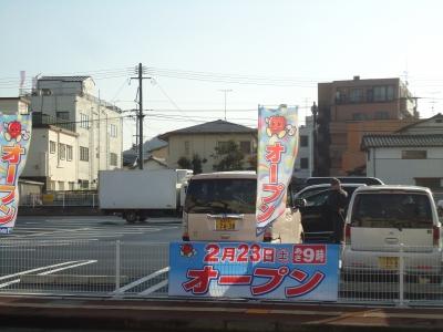 ドラモリ駅前オープン4