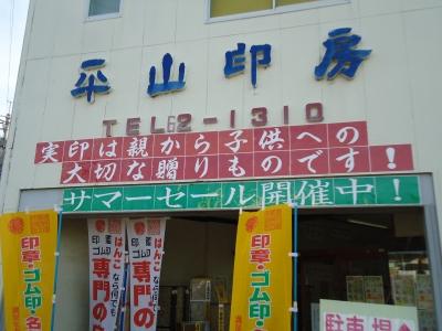 サマーセール店頭1