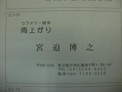 名刺の注文の仕方1
