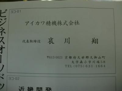 名刺の注文の仕方2
