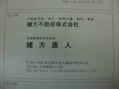 名刺の注文の仕方3