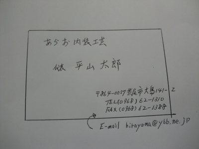 名刺の注文の仕方4