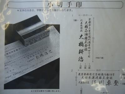 ゴム印の注文の仕方5