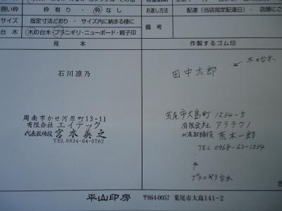 ゴム印の注文の仕方6