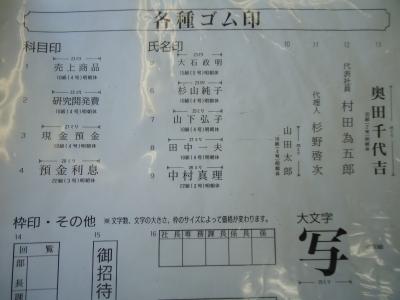 ゴム印の注文の仕方7