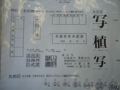 ゴム印の注文の仕方8