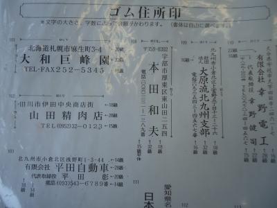 ゴム印の注文の仕方9