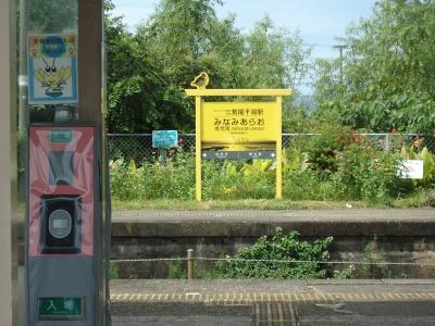 南荒尾駅5