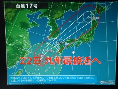 台風17号1