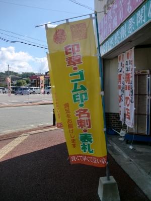 のぼり旗1