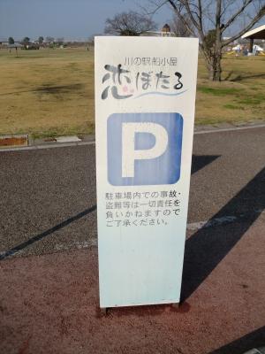 船小屋温泉・恋ほたる4