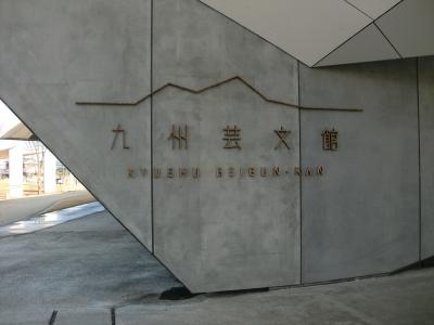 九州芸文館10