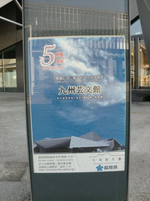 九州芸文館18