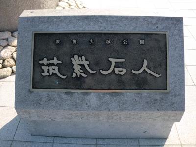 筑紫石人3
