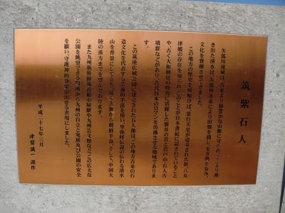 筑紫石人5