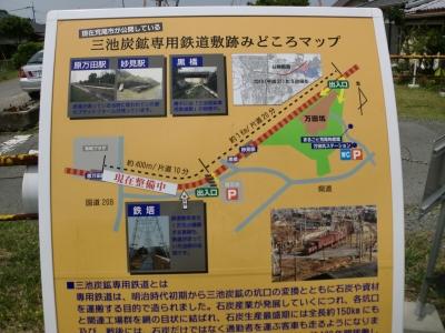 三池炭鉱鉄道跡2
