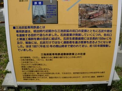 三池炭鉱鉄道跡3