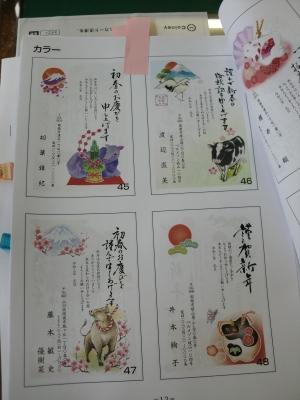 年賀状印刷準備3