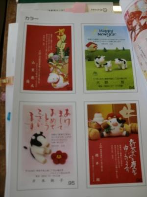 年賀状印刷準備4