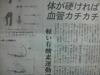 日経新聞1/9