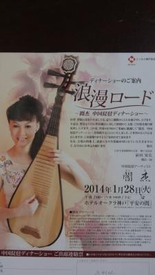中国琵琶ライブ
