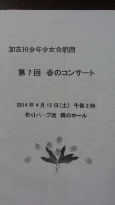 加古川少年少女合唱団コンサート