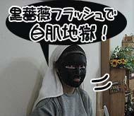 黒薔薇仮面!