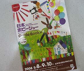 2008 日本ホビーショー