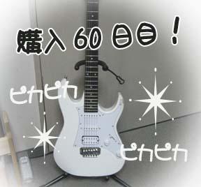 新品ギター!ピカピカ♪
