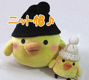 ニット帽♪
