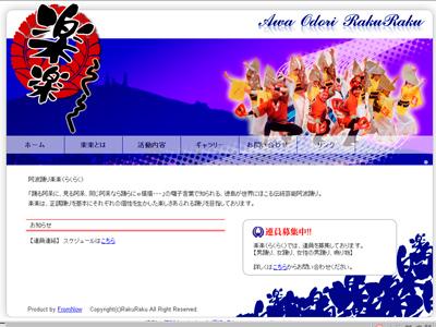 楽楽ホームページ