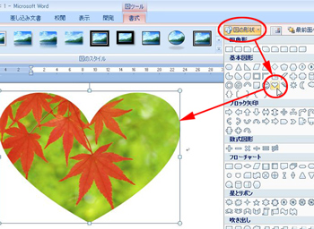 word2007図形の形状