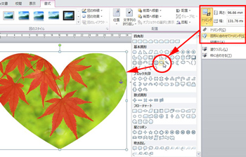 word2010図形の形状