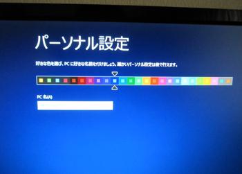 windows8インストール1