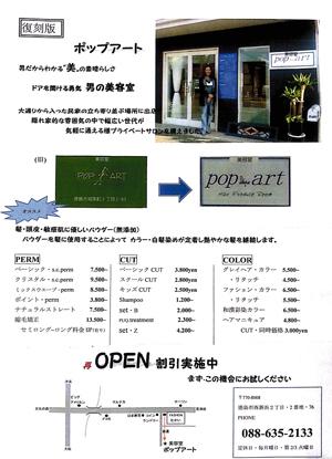 重川POP