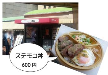 ステモコ丼