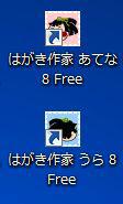 はがき作家11