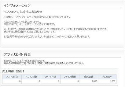 インフォジャパン報酬画像 ブログの基礎から飛躍