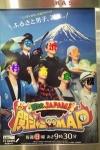 関ジャニMAP!